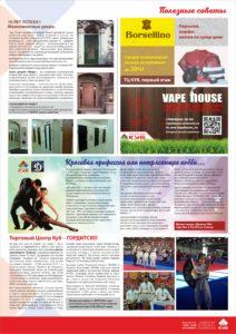 gazeta_kub_3