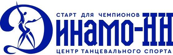 Школа танцев Динамо НН